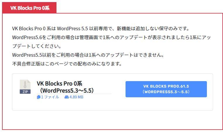 VK Blocks Pro 0.61.3