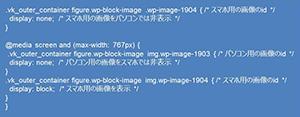 スマートフォンとパソコンで表示する画像を切り替える方法-PC・スマホで切り替えるためにCSS追加に記述