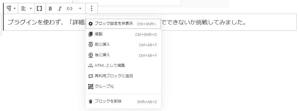 ブロックエディタの「HTMLとして編集」