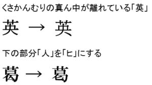 「英」と「葛」の異体字