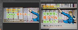 Photoshopで2つの画面でコピー&ペーストするやり方